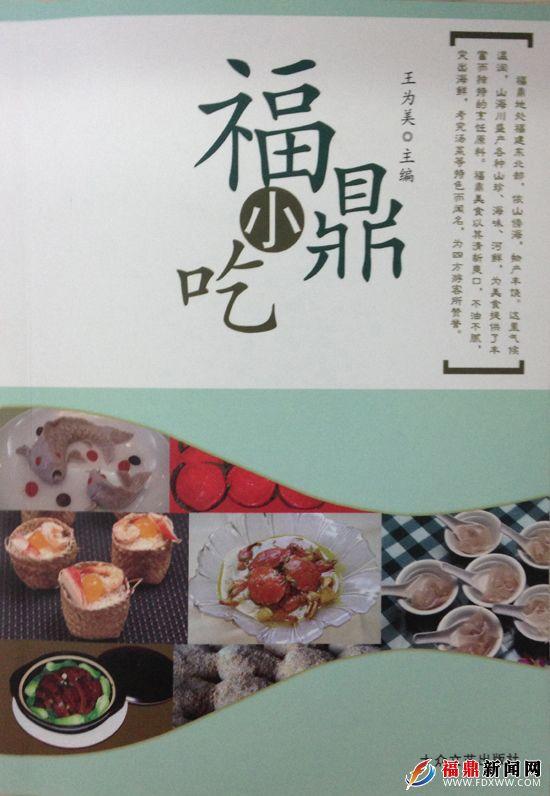 《福鼎小吃》.JPG
