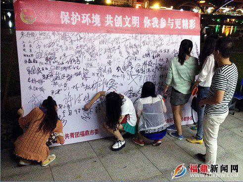 福鼎团市委宣传环保理念倡导市民共建美好家园--福鼎新闻