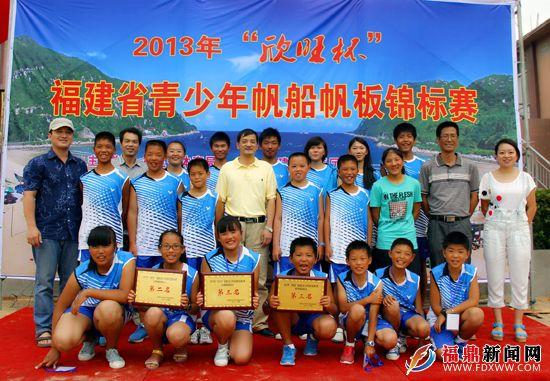 福建省青少年帆船帆板锦标赛圆满落幕--福鼎新闻网|福鼎市