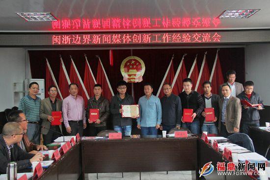 市新闻中心表彰2012—2013年度优秀通讯员--福鼎新闻网|福