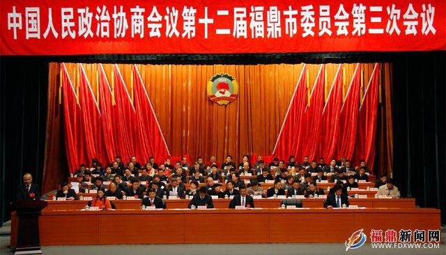 市政协第十二届委员会第三次会议开幕--福鼎新闻网|福鼎市