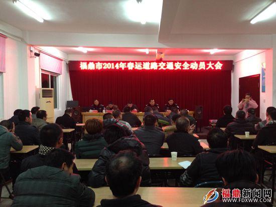福鼎市政府组织召开2014年春运道路交通安全工作动员大会-