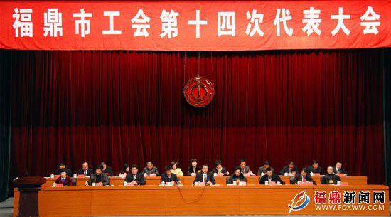 市总工会第十四次代表大会顺利召开--福鼎新闻网|福鼎市综