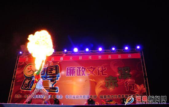 《中国微演艺》廉政文化乡村行--福鼎新闻网|福鼎市综合门