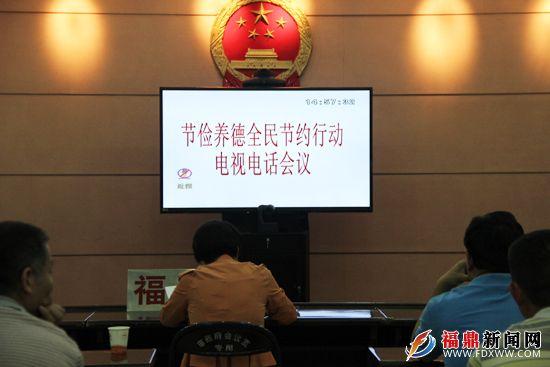 福鼎市组织收看节俭养德全民节约行动全国电视电话会议--