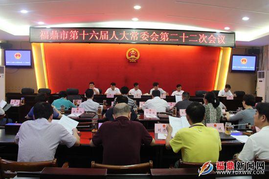 市第十六届人大常委会召开第二十二次会议--福鼎新闻网|福