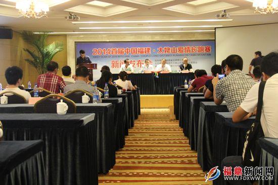 首届中国福建•太姥山爱情长跑赛 7月1日起报名--福鼎新