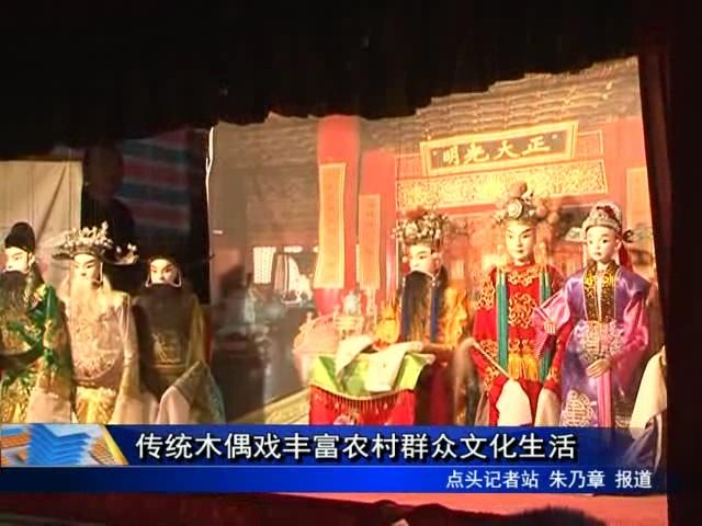 传统木偶戏丰富农村群众文化生活