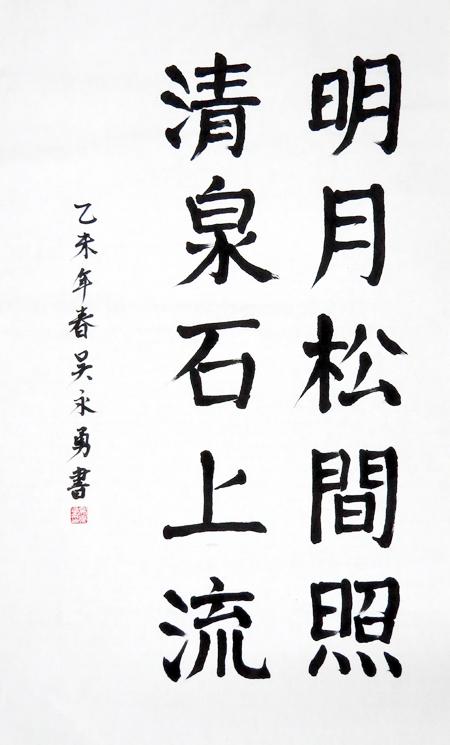 """吴永勇书法作品 获第三届""""伟人颂中国梦""""全国诗文书画大赛一等奖"""