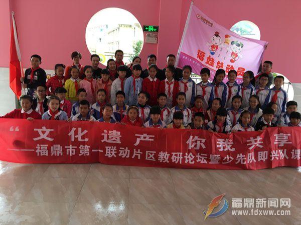 福鼎市第一联动片区小学生参观贯岭镇文化站非物质文化遗产