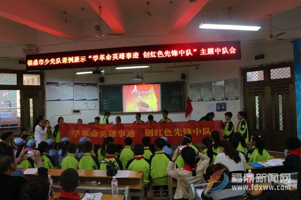福鼎市少先队课例展示主题中队会在龙安中心小学举行