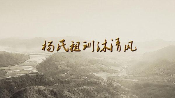 杨氏祖训沐清风