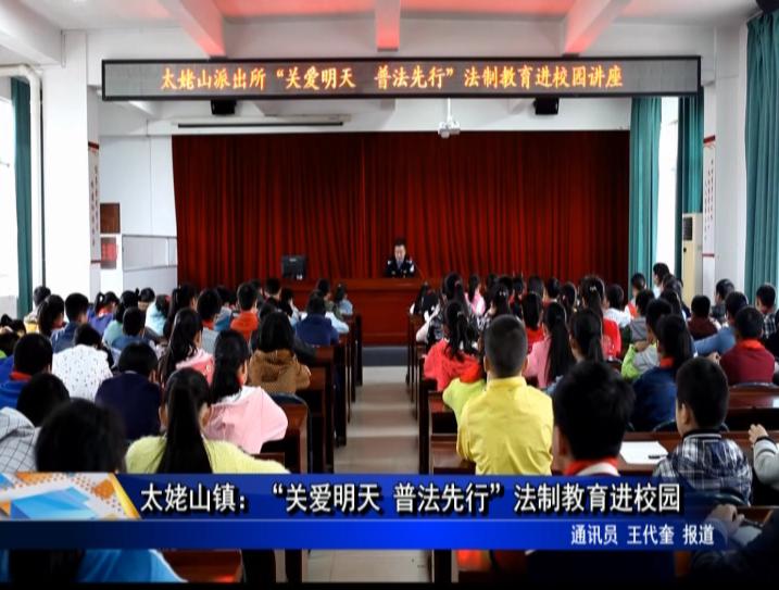 """太姥山镇:""""关爱明天 普法先行""""法制教育进校园"""