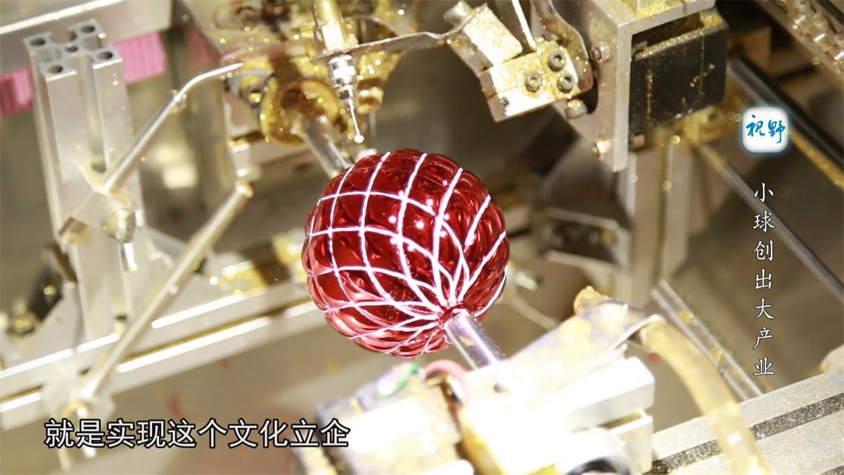 小球创出大产业