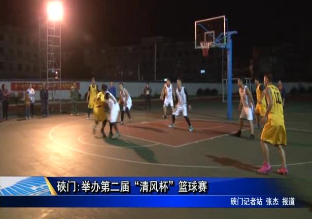 """硖门:举办第二届""""清风杯""""篮球赛"""