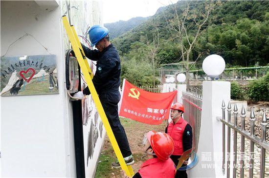 福鼎供电:党员服务队进赤溪 情暖幸福园