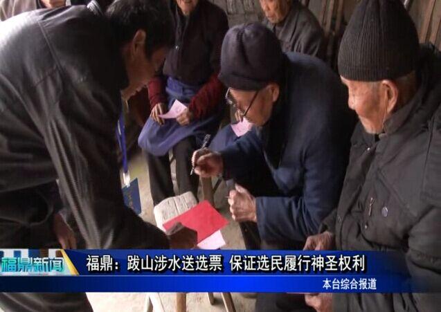 福鼎:跋山涉水送选票 保证选民履行神圣权利