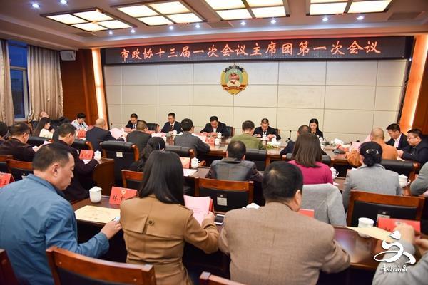 市政协十三届一次会议召开主席团第一次会议