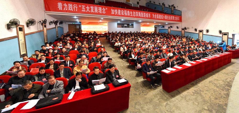 政协第十三届福鼎市委员会第一次会议开幕花絮
