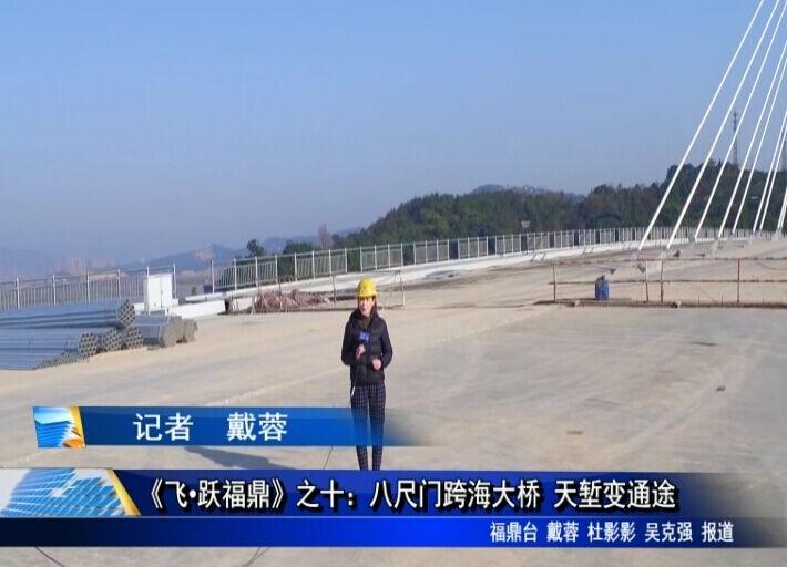 《飞·跃福鼎》之十:八尺门跨海大桥 天堑变通途