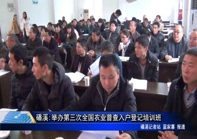 磻溪:举办第三次全国农业普查入户登记培训班