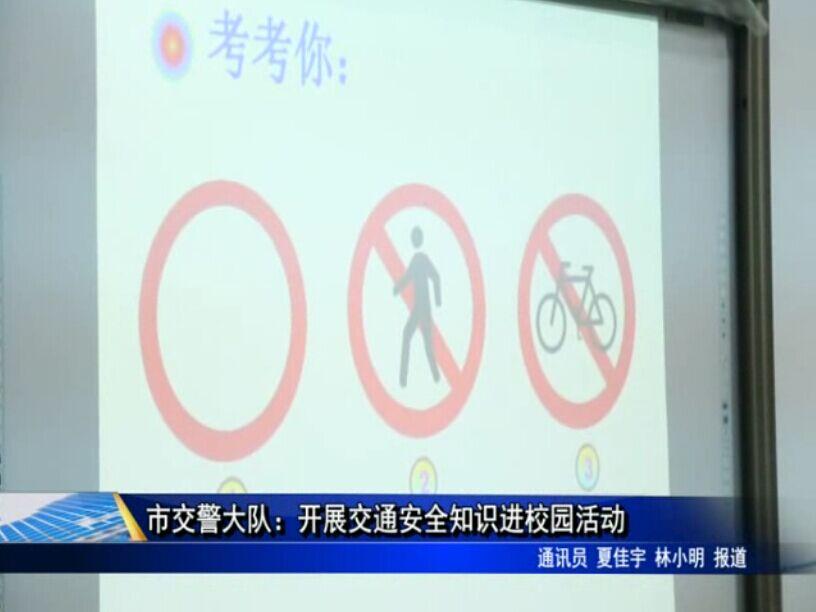 市交警大队:开展交通安全知识进校园活动