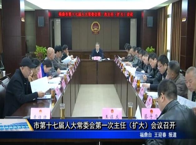 市第十七届人大常委会第一次主任(扩大)会议召开