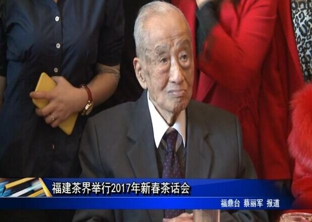 福建茶界举行2017年新春茶话会