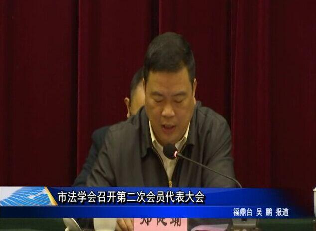 市法学会召开第二次会员代表大会