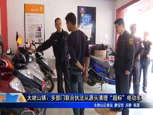 """太姥山镇:多部门联合执法从源头清理""""超标""""电动车"""