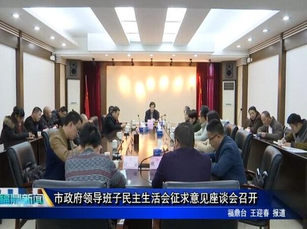 市政府领导班子民主生活会征求意见座谈会召开
