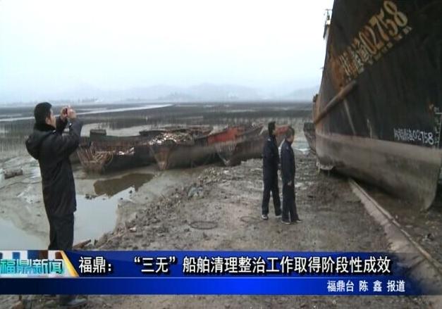 """福鼎: """"三无""""船舶清理整治工作取得阶段性成效"""