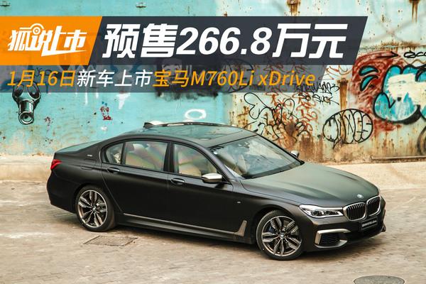 预售266.8万元 宝马M760Li将于1月16日上市