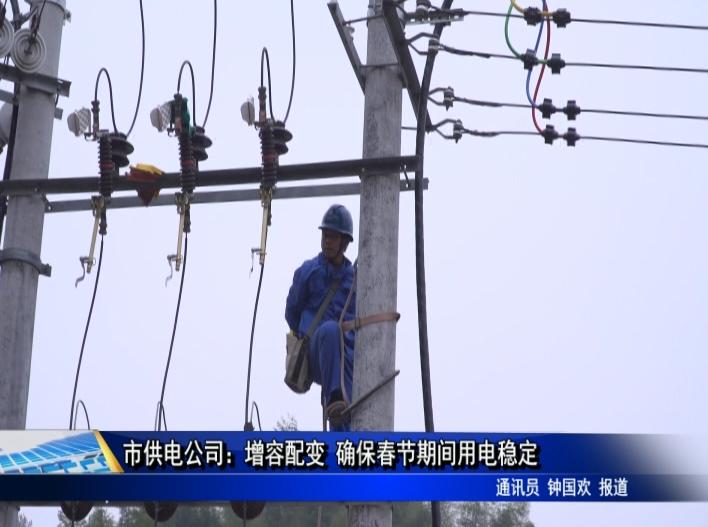 市供电公司:增容配变 确保居民春节期间用电稳定