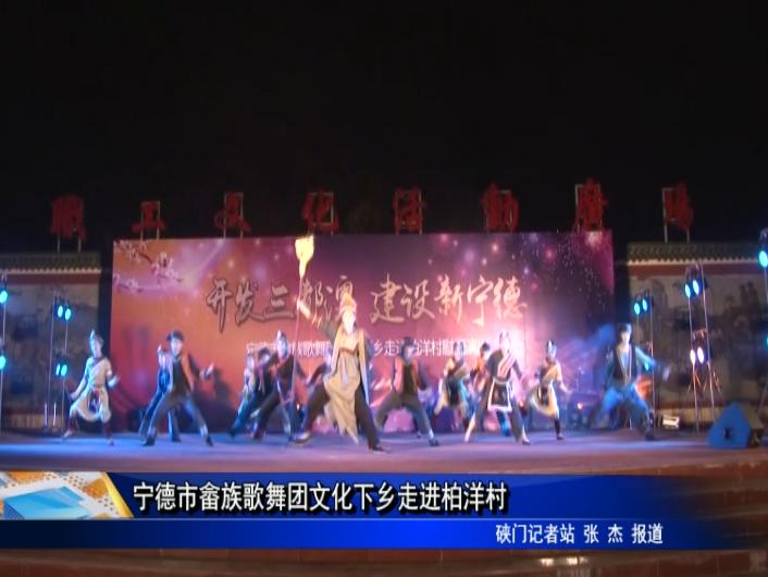 宁德市畲族歌舞团文化下乡走进柏洋村
