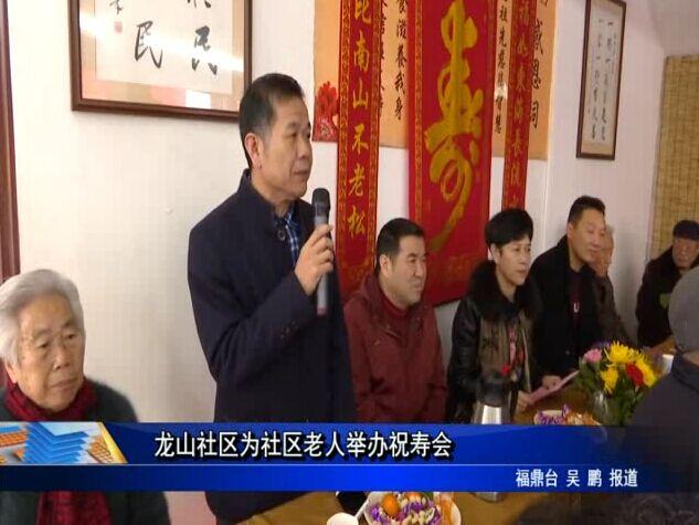 龙山社区为社区老人举办祝寿会