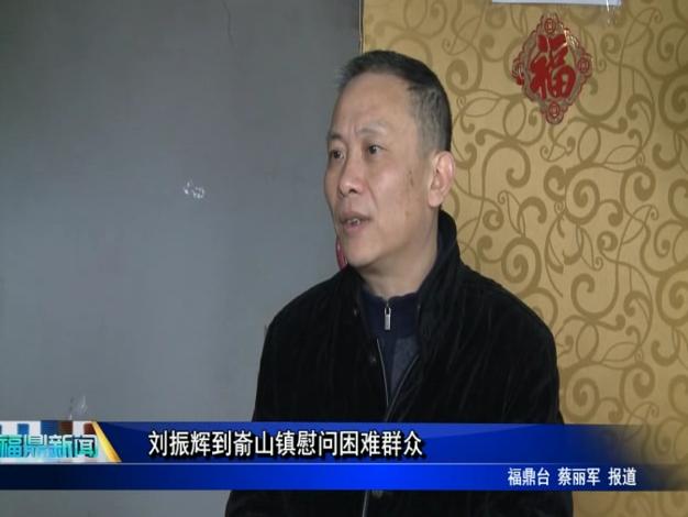 刘振辉到嵛山镇慰问困难群众