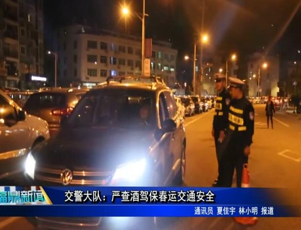 交警大队:严查酒驾保春运交通安全
