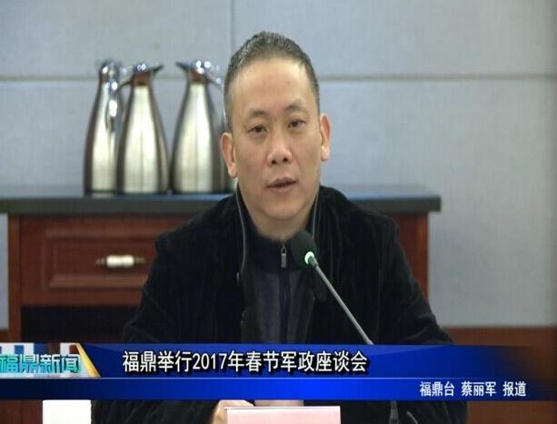 福鼎举行2017年春节军政座谈会