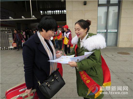 """福鼎市结合平安春运开展 """"人口流动、健康同行"""" 宣传活动"""