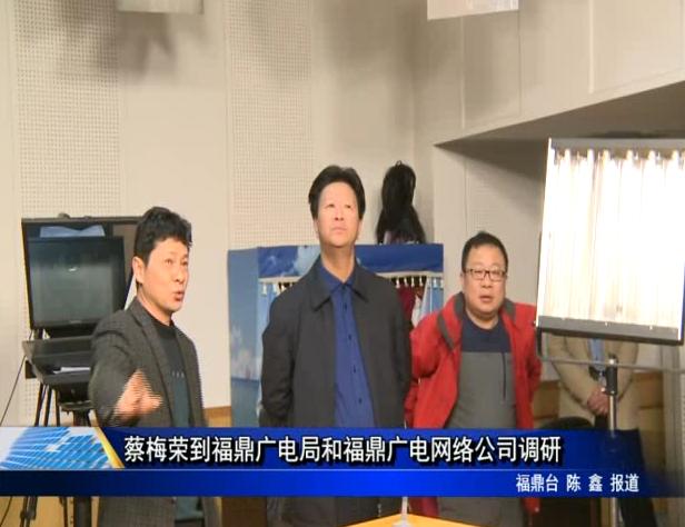 蔡梅荣到福鼎广电局和福鼎广电网络公司调研