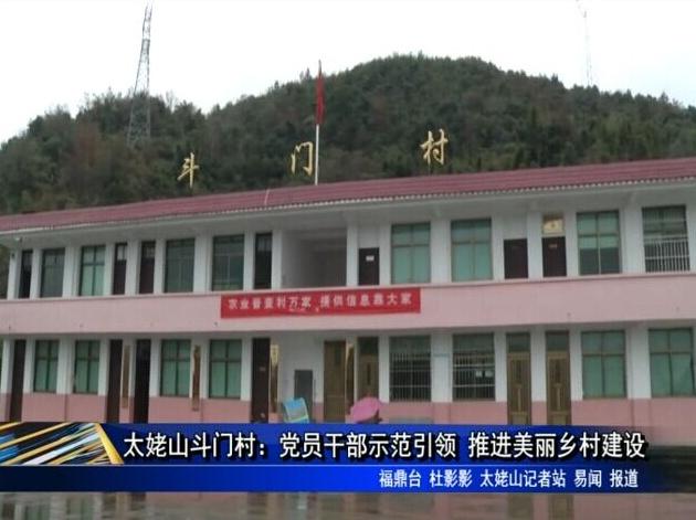 太姥山斗门村:党员干部示范引领 推进美丽乡村建设