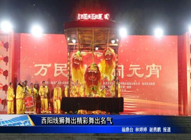 西阳线狮舞出精彩舞出名气