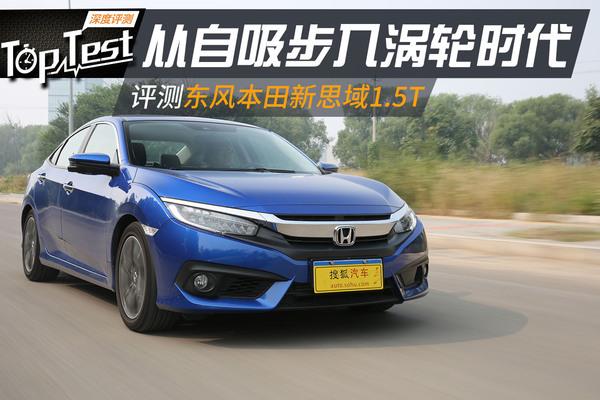 老车主的新体验 视频评测本田新思域1.5T