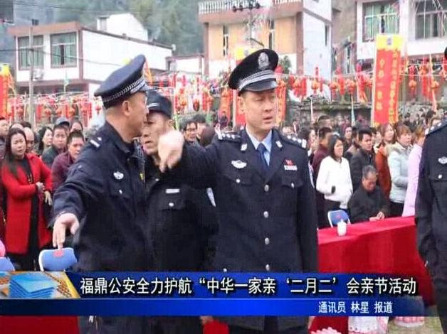 """福鼎公安全力护航""""中华一家亲'二月二'会亲节活动"""