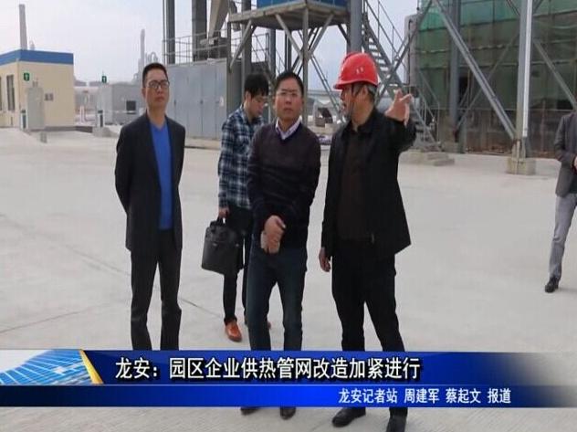 龙安:园区企业供热管网改造加紧进行