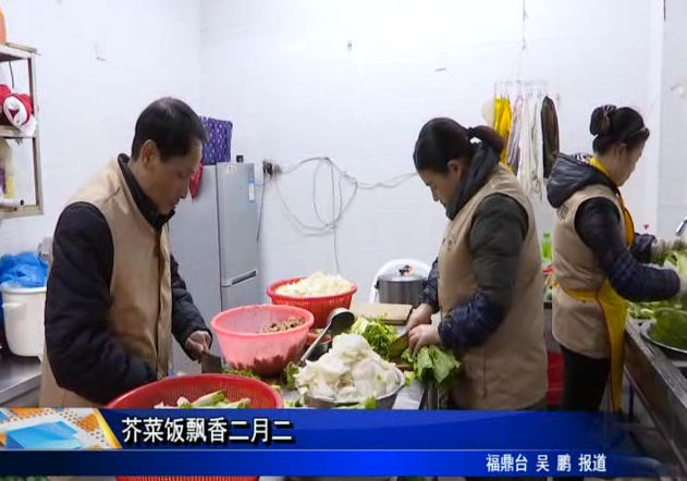 芥菜饭飘香二月二