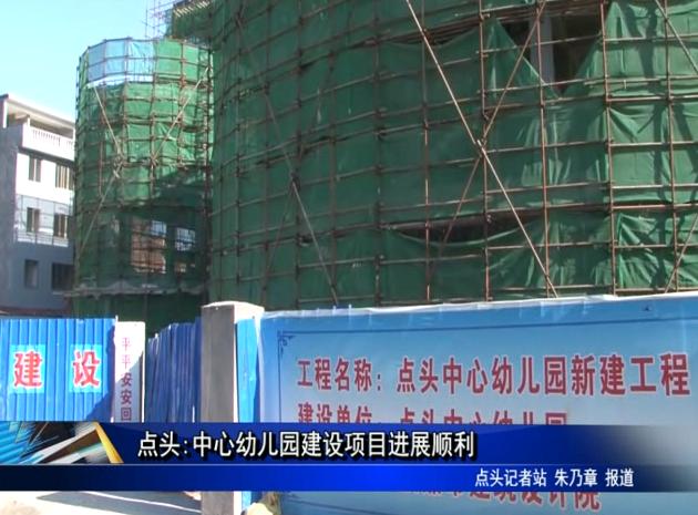 点头:中心幼儿园建设项目进展顺利