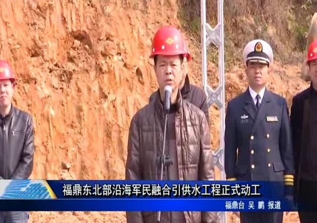 福鼎东北部沿海军民融合引供水工程正式动工