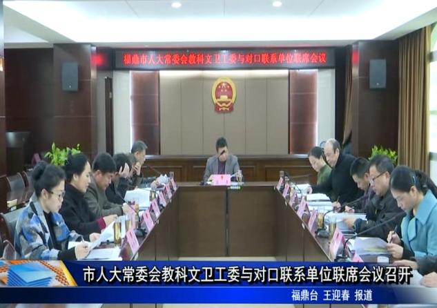 市人大常委会教科文卫工委与对口联系单位联席会议召开